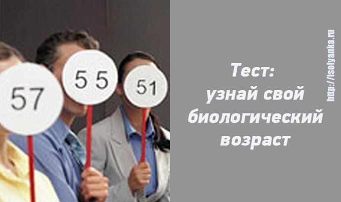 Тест: как узнать свой биологический возраст в домашних условиях? | 5