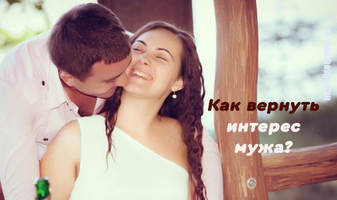 Хотите вернуть интерес мужа? Тогда пора действовать! | 15