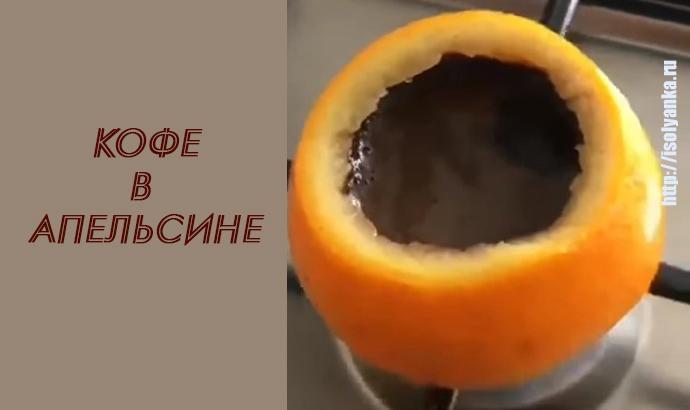 Самый оригинальный рецепт кофе, который вы только встречали! | 1