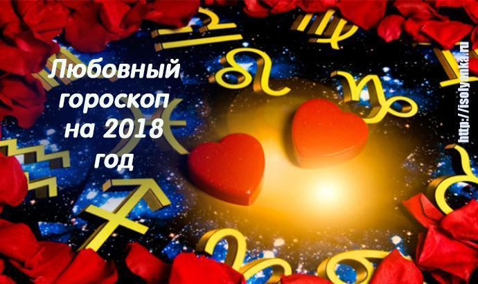 Гороскоп любви и романтических отношений на 2018 год.