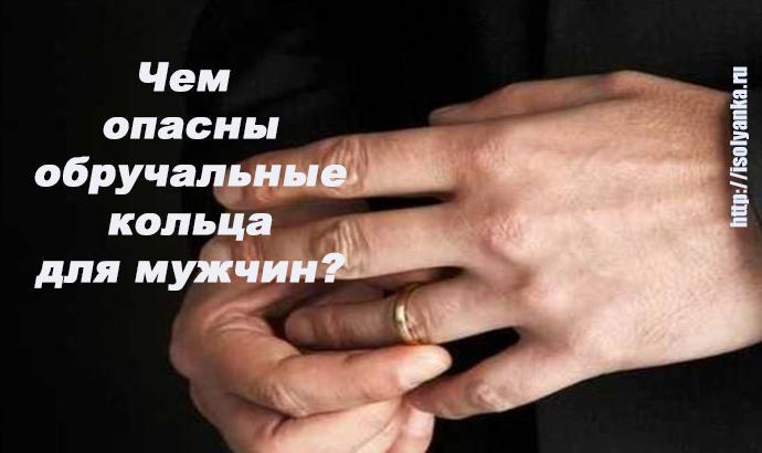 Чем рискуют мужчины, которые носят обручальные кольца? | 1