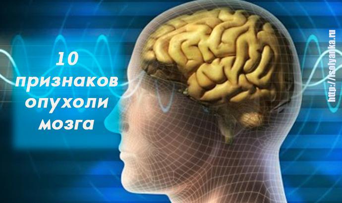 Первые признаки опухоли головного мозга — вы должны знать об этом! | 1