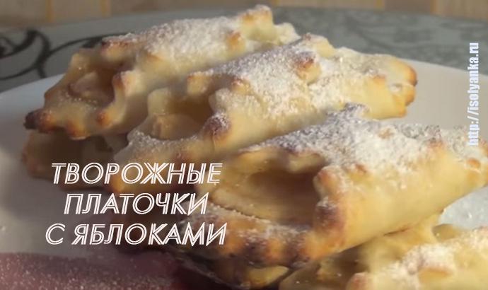 Полезный и вкусный десерт для тех кто бережет фигуру — творожные платочки с яблоками! | 18