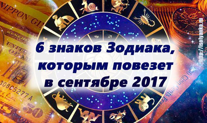 Финансовый гороскоп на сентябрь 2017. Каким знакам Зодиака повезет в этом месяце?
