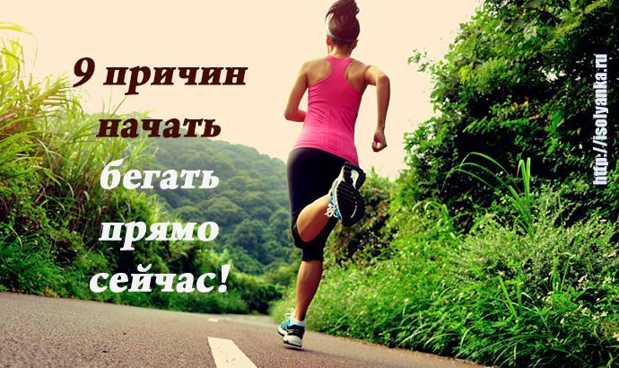 9 причин начать бегать прямо сейчас!