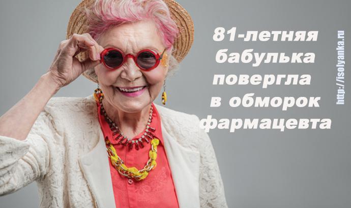 81-летняя бабулька довела фармацевта до обморока! | 1