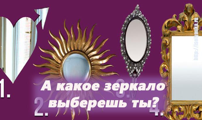А какое зеркало выберешь ты? Небольшой тест для милых дам! | 15