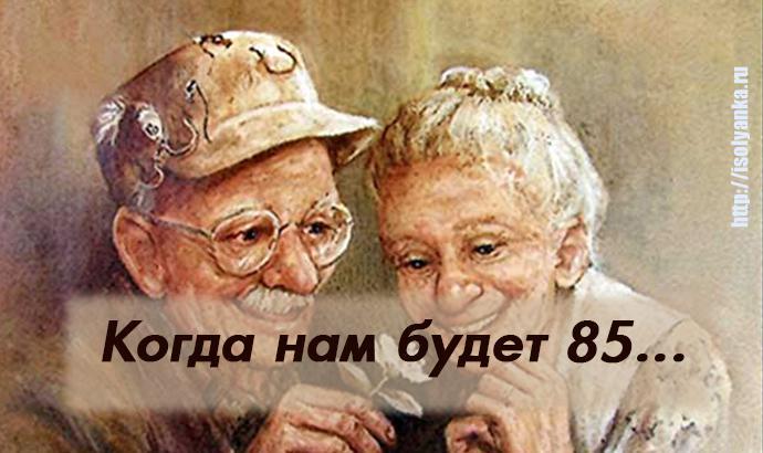 «Когда нам будет восемьдесят пять…» — трогательное стихотворение! | 1