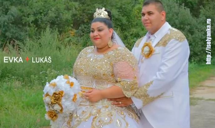 Цыганская свадьба: дорого-богато и невероятно колоритно! | 1