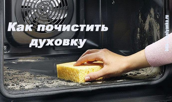 До смешного простой способ почистить духовку до блеска! | 39