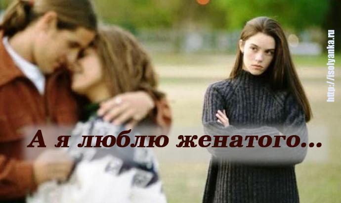 Стоит ли заводить роман с женатым? Советы профессиональных психологов. | 9