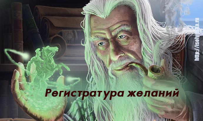 Регистратура желаний - очень мудрая притча!