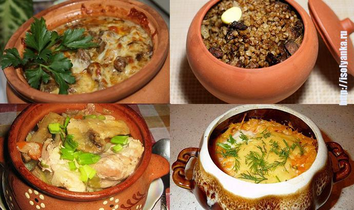 9 рецептов блюд в горшочке - как из бабушкиной печки!