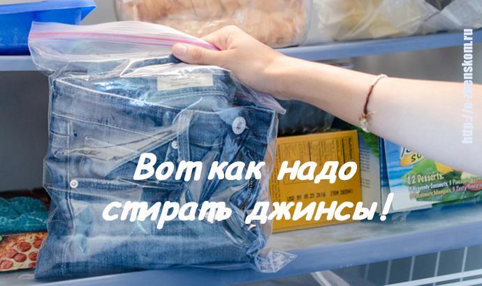 Вот как правильно чистить джинсы! | 29