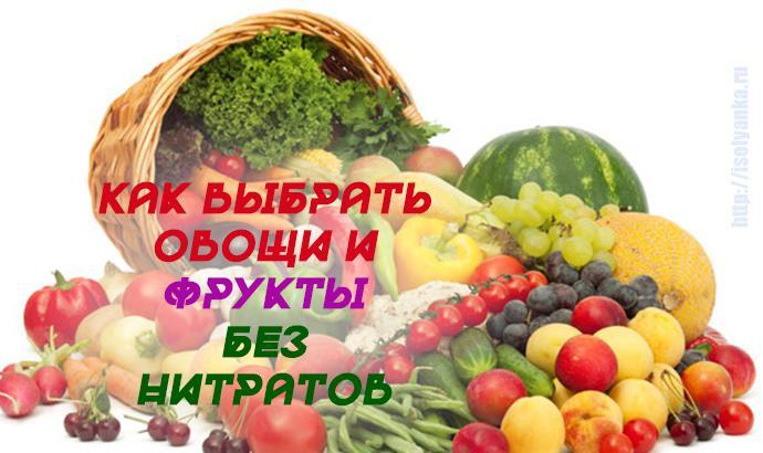 Как выбрать овощи и фрукты без нитратов? | 43