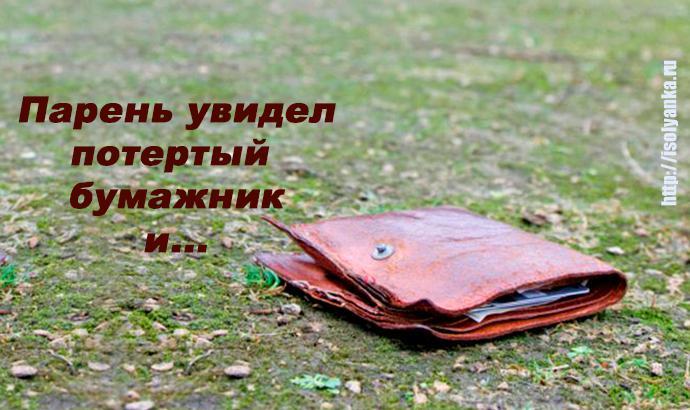 Парень нашел потертый бумажник. Он и не представлял, к чему это приведет…   1
