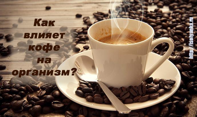 Как влияет кофе на организм и стоит ли его пить по утрам? | 1