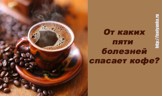 От каких пяти болезней спасает чашечка кофе? | 1