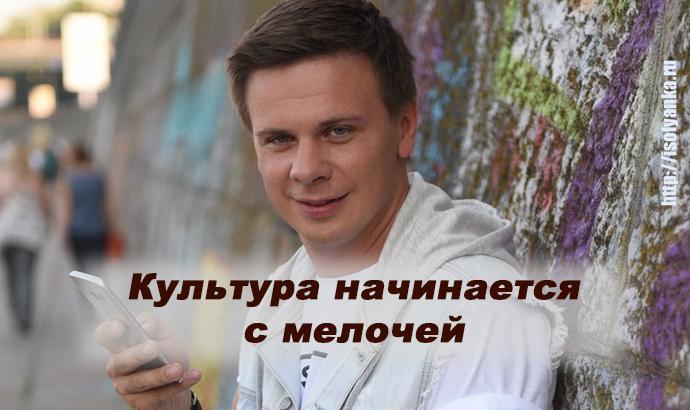 Культура начинается с мелочей - Дмитрий Комаров о Европе! | 1