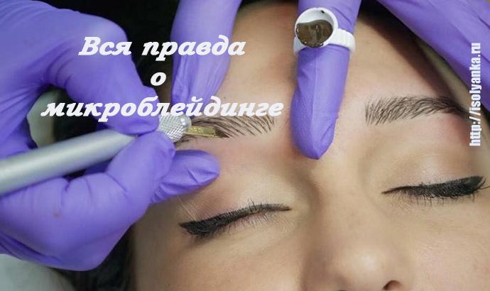Микроблейдинг: какую страшную правду скрывают от нас косметологи?   1