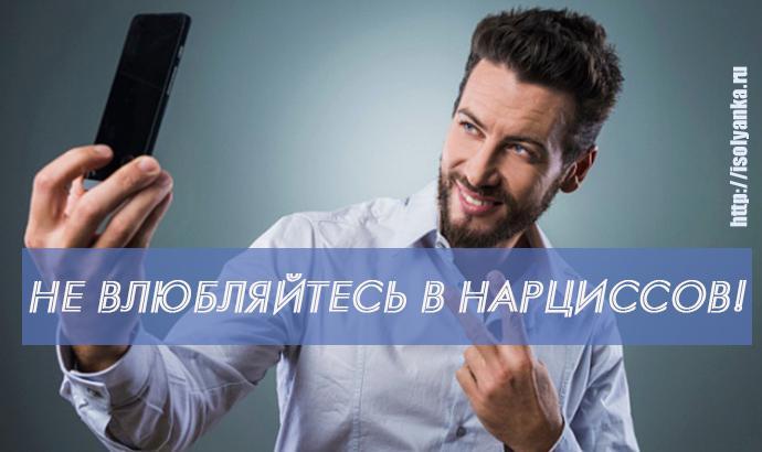 5 признаков мужчины, который испортит вам жизнь!