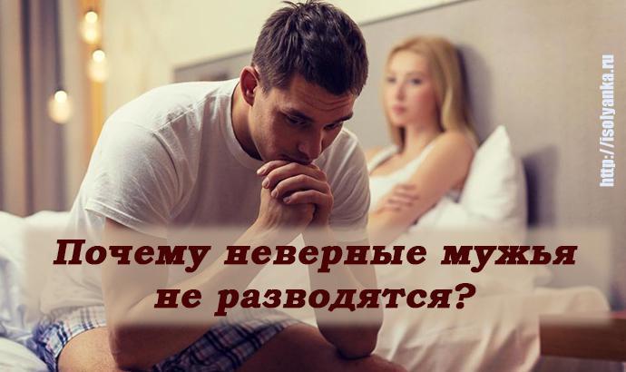 Почему неверные мужья не разводятся с женами? | 3