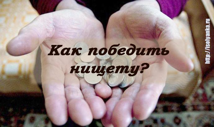 Как избавиться от нищеты и победить хроническое безденежье?