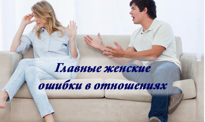 Какие главные ошибки совершают женщины в отношениях? | 1