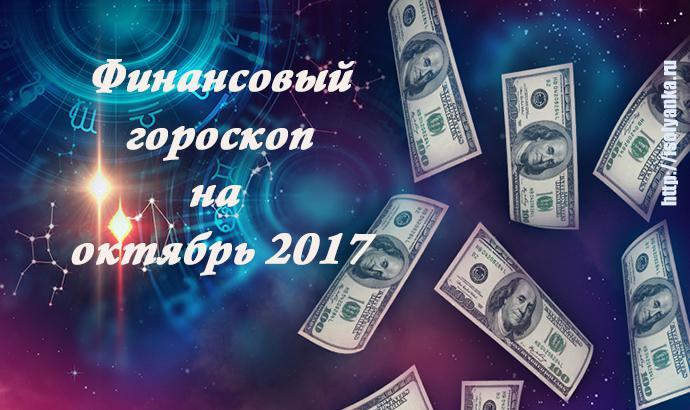 Финансовый гороскоп на октябрь 2017 - узнай по какому пути тебе двигаться этой осенью!
