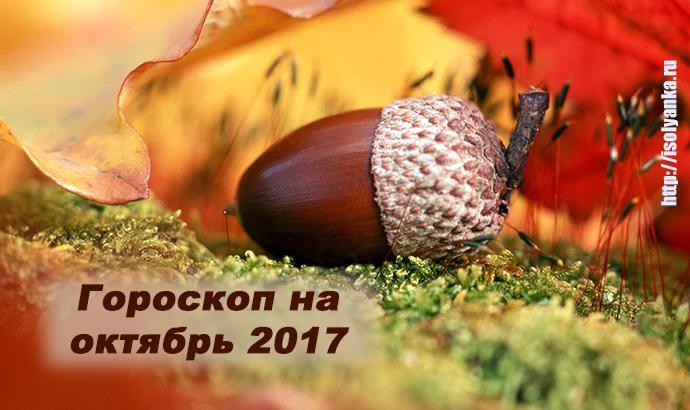 Гороскоп на октябрь 2017 для всех знаков Зодиака! | 21