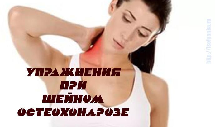 8 упражнений для борьбы с шейным остеохондрозом!