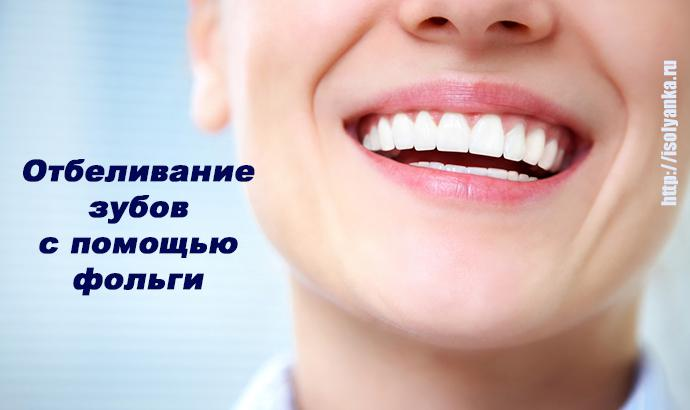 Простой способ отбелить зубы! | 6