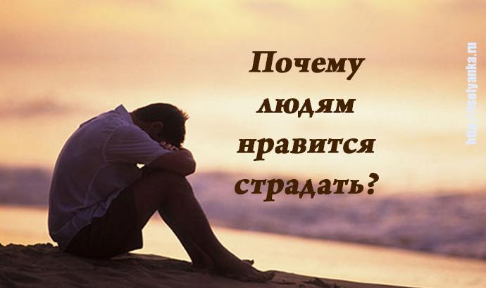 Почему люди обожают страдать?