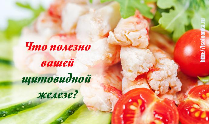 Ваша щитовидная железа скажет спасибо за эти продукты!   1