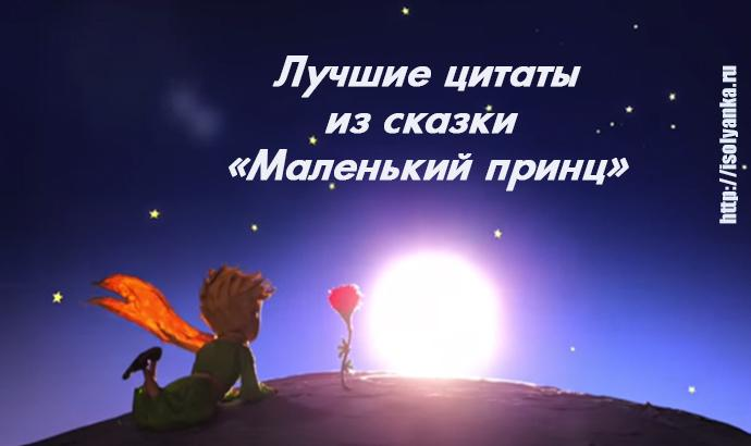 Лучшие цитаты из книги «Маленький принц»!   1
