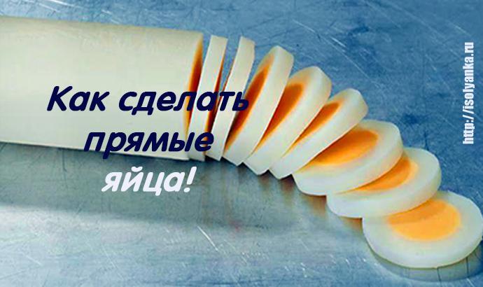 Как приготовить прямые яйца? | 1