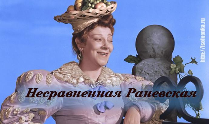 Золотые цитаты несравненной Фаины Раневской!