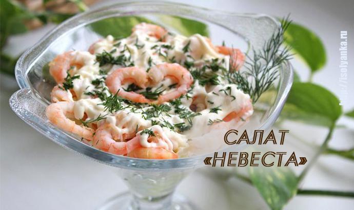 Простой и вкусный салат «Невеста» — сколько не приготовь всегда мало!