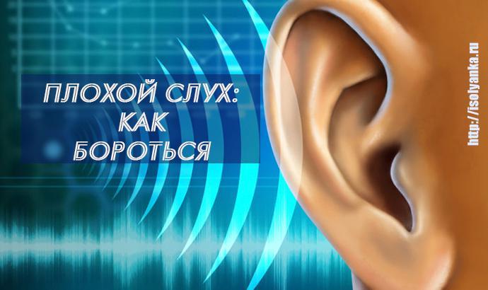 Как восстановить остроту слуха с помощью простых средств? | 1