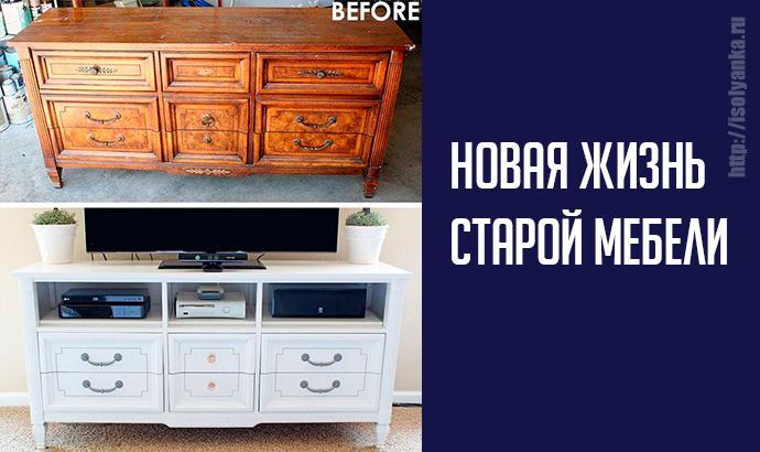 Новая жизнь старой мебели. Великолепные идеи для дома! | 114