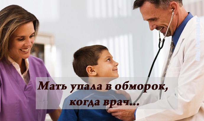 Мать упала в обморок, когда врач резко...   1