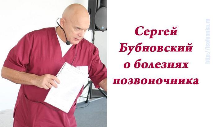 Сергей Бубновский: «Если болит позвоночник, операция не поможет!» | 1