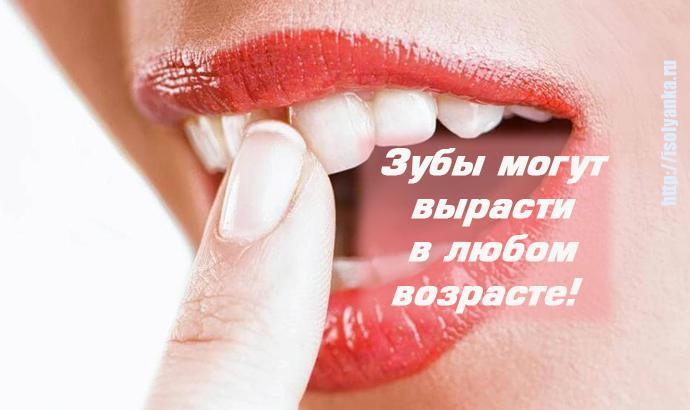 Зубы могут вырасти в любом возрасте — 9 недель и вы с новыми зубами! | 1