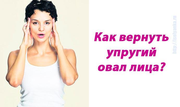 Как избавиться от обвисших щек и вернуть упругий овал лица? | 6