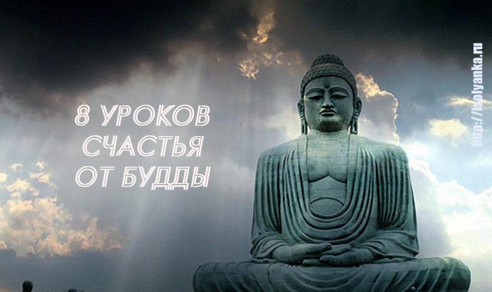 8 уроков счастья от Будды!