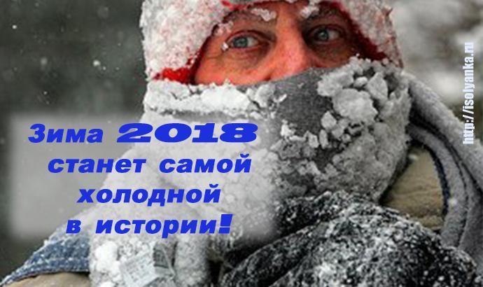 Синоптики обещают, что предстоящая зима будет самой холодной за последние сто лет!   1