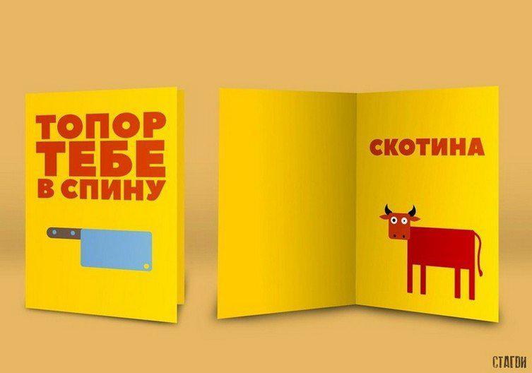 «Добродушные» открытки | 4