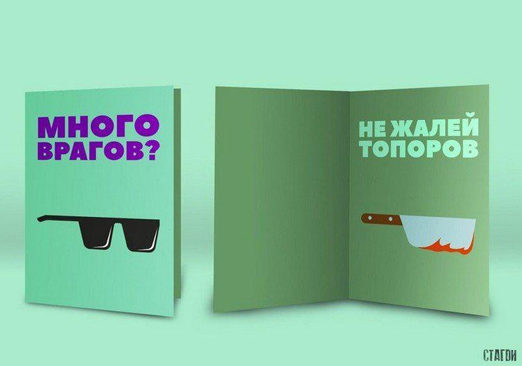 «Добродушные» открытки | 9