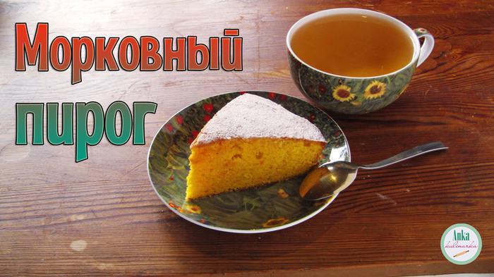 Нежный, сладкий и очень вкусный морковный пирог!
