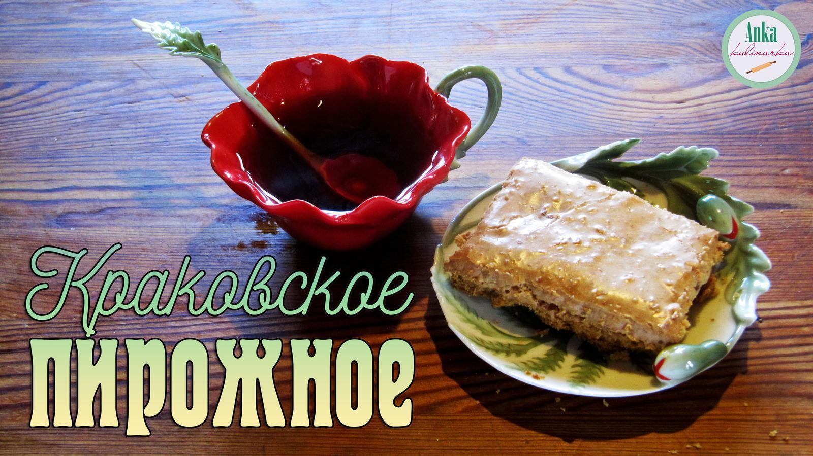 «Краковское» пирожное как в СССР   1